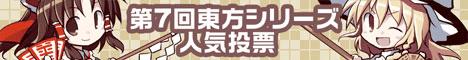 http://thwiki.info/th/vote7/